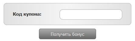 Фрагмент страница с полем для ввода кода активации купона