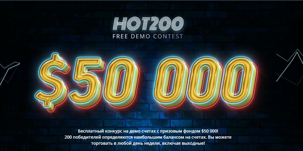 hot-200-2