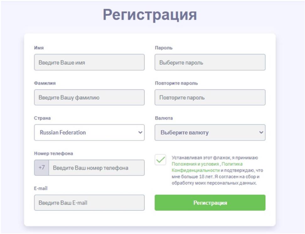 Страница регистрации у брокера Evotrade