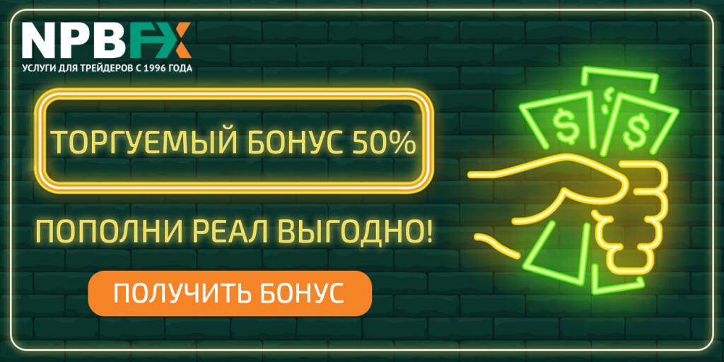 npbfx-50-bonus-deposit