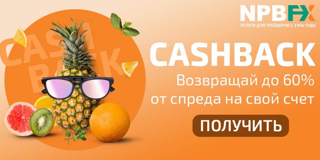 npbfx-cashback