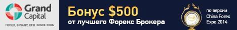 Бездепозитный бонус 500 долларов Grand Capital