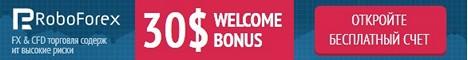 Бездепозитный бонус 30 долларов RoboForex